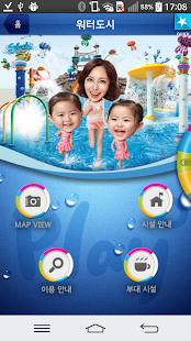 웅진플레이도시- screenshot thumbnail