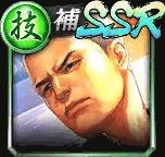 田中シンジ(SSR)