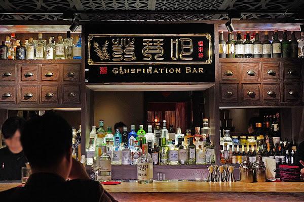 發琴吧 Ginspiration 台北大稻埕酒吧,瘋上百款 Gin Tonic~最專業的琴酒博物館!!