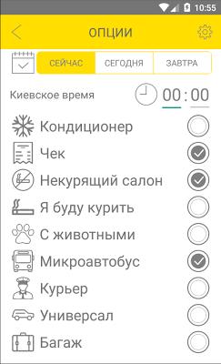 Taxioma - такси Киев,Одесса - screenshot