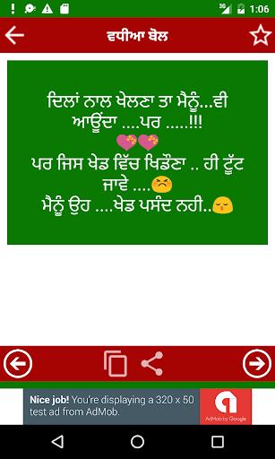 Punjabi Status 2018 for PC