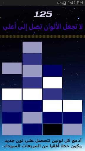 اتحاد الألوان - ملاحظة و تركيز|玩解謎App免費|玩APPs