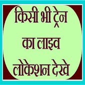 Tải Indian Railway Live Status miễn phí