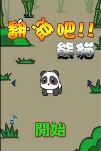 翻滾吧熊貓