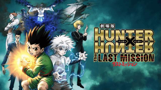 HUNTER×HUNTER(ハンターハンター)-The LAST MISSION-|映画無料動画まとめ