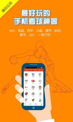 体育疯-NBA英超西甲意甲德甲欧冠直播