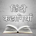 Hindi Kahaniya (kids Kahaniya) icon