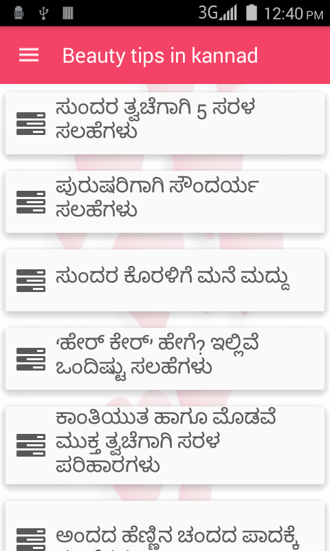 Health Care Tips In Kannada