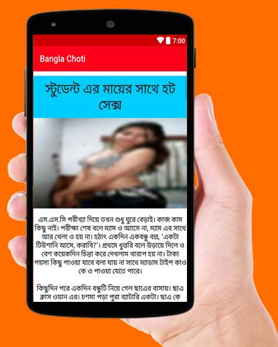 বাংলা চটি গল্প screenshot 2