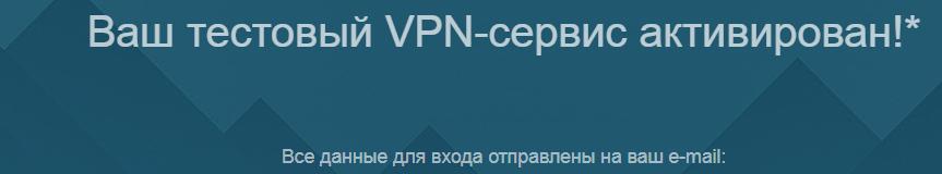 trial vpn