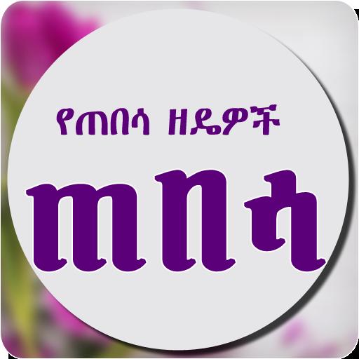 Circuit Cultural Etiopia   Eturia