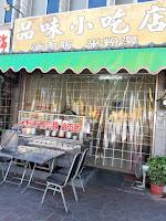 品味小吃店