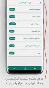  تلیار   مشاوره تلفنی - náhled