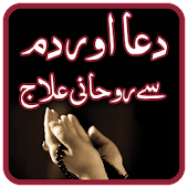 Dua aur Dam, Islamic Urdu Book