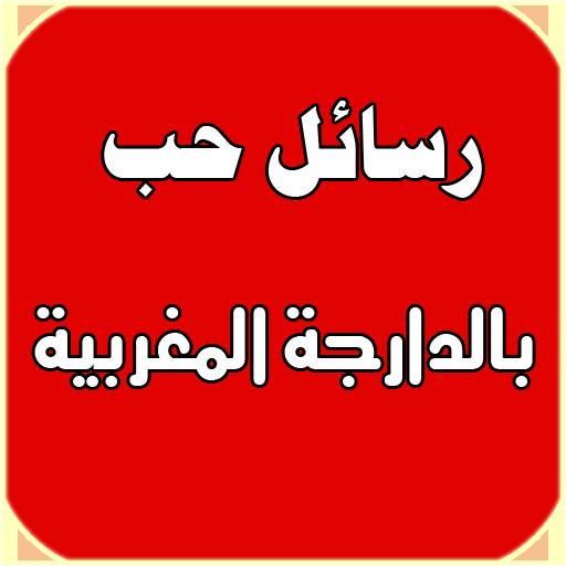 رسائل حب بالدارجة مغربية 2016 生活 App LOGO-硬是要APP
