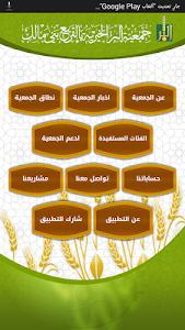 جمعية البر الخيرية بالقريع screenshot 1