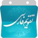تقویم فارسی icon
