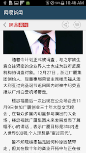 China News screenshot 7