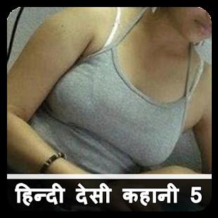 नई हिन्दी देसी कहानिया - 5 Hindi Desi Kahaniya - náhled