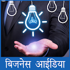 500+ Business Idea in Hindi icon