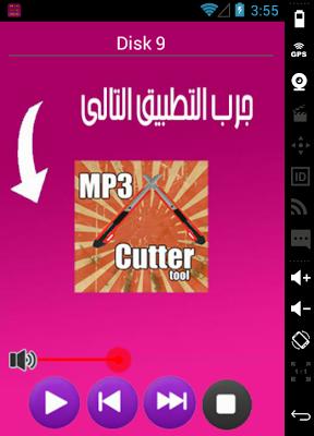 اغاني الزمن الجميل - screenshot