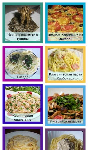 Макароны Паста Рецепты