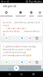 Latest Hindi Sms Collection 2018 - náhled