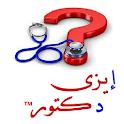 إيزى دكتور بالعربية