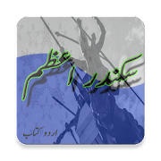 Sikander-e-Azam History (Urdu Book)