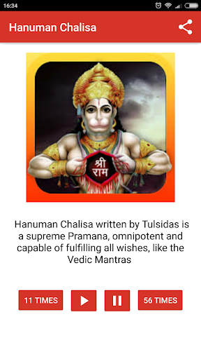Hanuman Chalisa Audio App 108 times | Hindu Mantra 1.07 screenshots 2