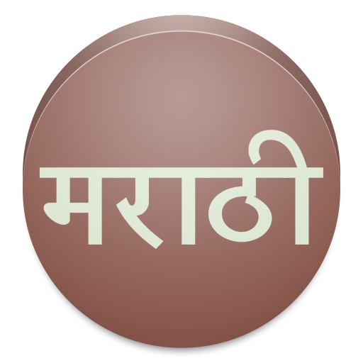 View In Marathi Font - Apps on Google Play