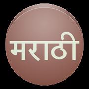 View In Marathi Font