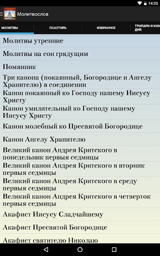 Православный календарь screenshot 4