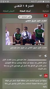 ‫Dawri Plus - دوري بلس‬‎- screenshot thumbnail