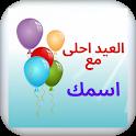 العيد احلى مع اسمك جديد 2021 icon