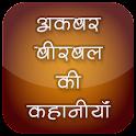 Akbar birbal ki kahani icon