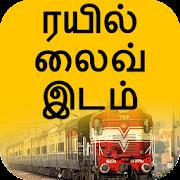 Train details Tamil