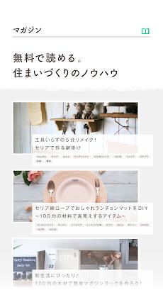 Creon(クレオン)インテリアやDIY!暮らしの情報共有アプリのおすすめ画像4