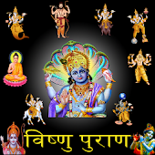 Vishnu Puran in Hindi