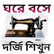 দর্জি শিক্ষা Dorji for PC-Windows 7,8,10 and Mac