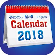 2018 Calendar : New Year 2018 [Telugu, Hindi, Eng]