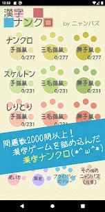 漢字ナンクロ ~かわいい猫の無料ナンバークロスワードパズル~ 4