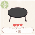 ローテーブル・黒