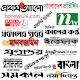Download All Bangla Newspapers(BD) - বাংলা সকল সংবাদপত্র For PC Windows and Mac