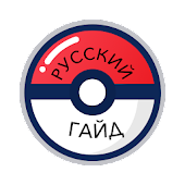 Русский Гайд по Pokemon Go
