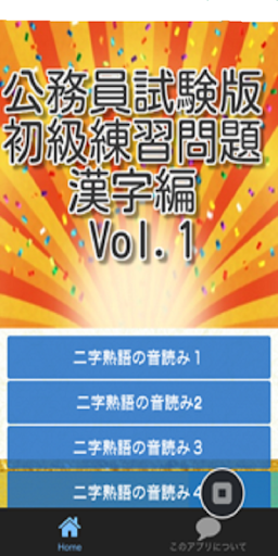 公務員試験 初級練習問題 漢字編Vol.1