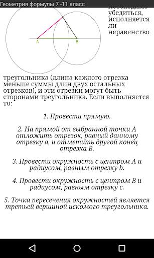 Геометрия 7 8 9 10 11 Класс