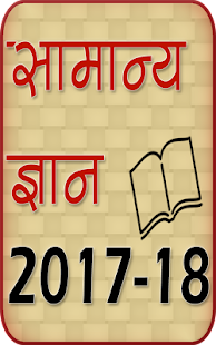 Hindi GK 2017-18- screenshot thumbnail