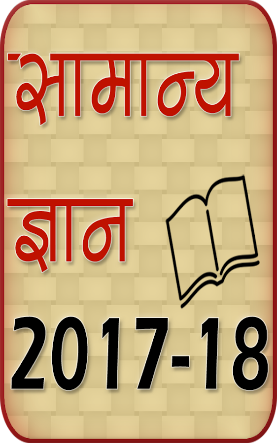 Hindi GK 2017-18- screenshot