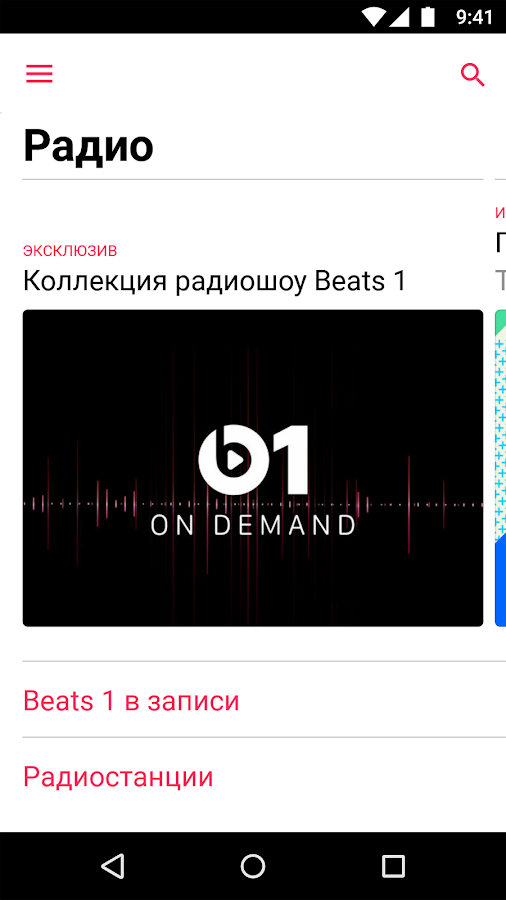 Apple Music – скриншот